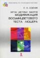 Метод цветовых выборов. Модификация восьмицветового теста Люшера